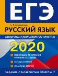 ЕГЭ 2020. Русский язык. Алгоритм написания сочинения