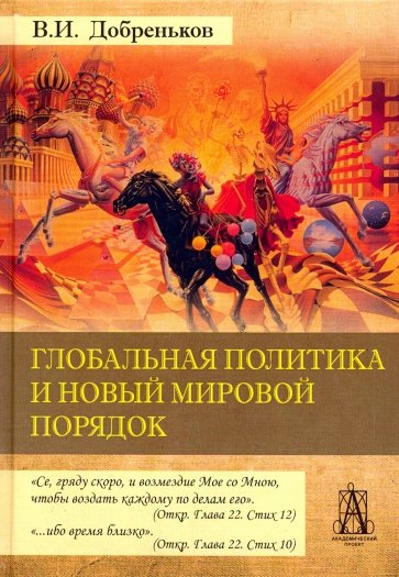 Глобальная политика и новый мировой порядок, Добреньков В.И.