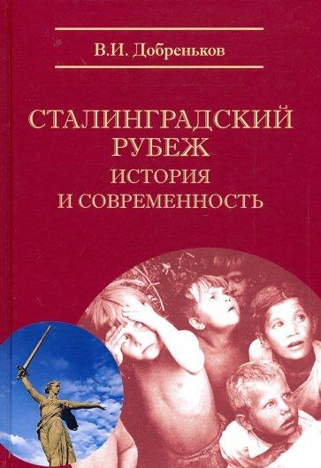 Сталинградский рубеж: история и современность, Добреньков В.И.
