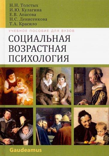 Социальная возврастная психология, Толстых Н.Н.
