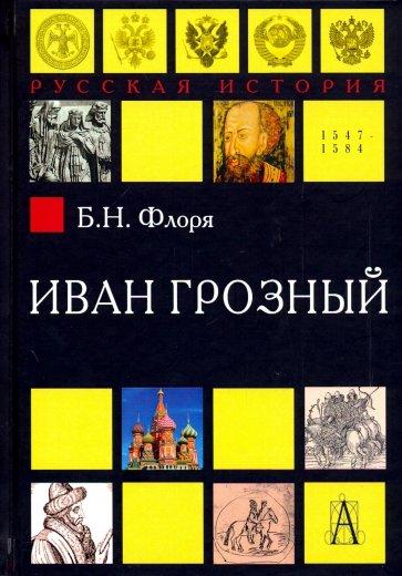 Иван Грозный, Флоря Б.Н