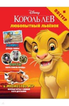 Купить Любопытный львёнок. Игры и комиксы (+ постер), Эксмодетство, Головоломки, игры, задания
