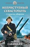 Неприступный Севастополь. Стержень обороны
