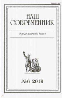 """Журнал """"Наш современник"""" № 6. 2019"""