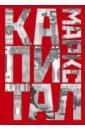 Маркс Карл Капитал. Критика политической экономии карл каутский экономическое учение карла маркса