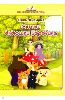 Купить Сказки дядюшки Боровика, Интернациональный Союз писателей, Сказки и истории для малышей