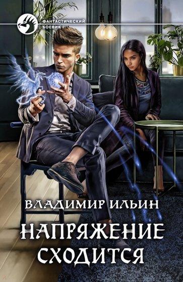 Напряжение сходится, Ильин Владимир