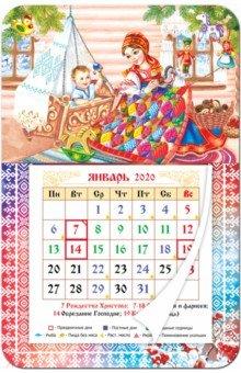 """Календарь-магнит на 2020 год с отрывным блоком """"Колыбель"""""""