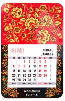 """Календарь-магнит на 2020 год """"Городецкая роспись"""""""