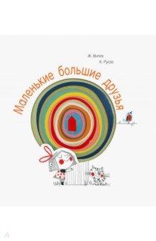 Купить Маленькие большие друзья, АСТ. Малыш 0+, Сказки и истории для малышей