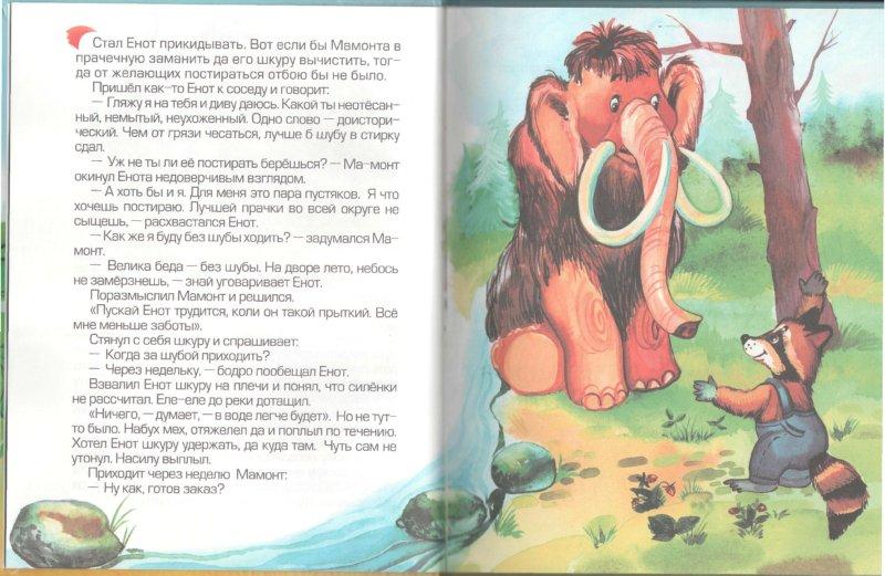 Иллюстрация 1 из 28 для Сказки почемучки - Тамара Крюкова   Лабиринт - книги. Источник: Лабиринт
