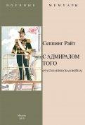 С адмиралом Того (Русско-Японская война)