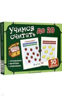 Купить Комплект карточек в коробке Учимся считать до 20 , Сфера, Обучающие игры