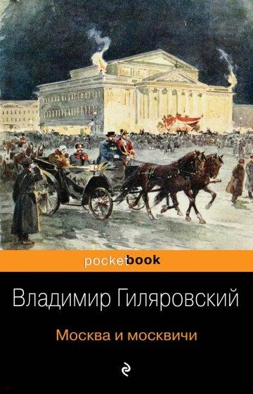 Москва и москвичи, Гиляровский Владимир Алексеевич