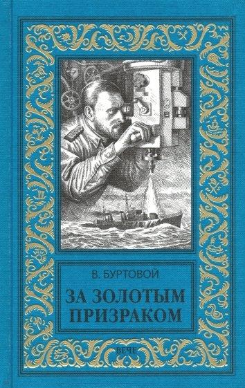 За золотым призраком, Буртовой Владимир Иванович