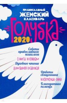"""Православный женский календарь """"Голубка"""" на 2020 год"""