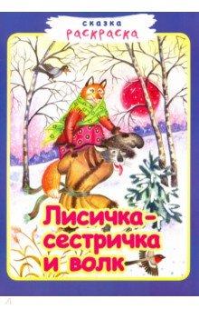 Купить Лисичка-сестричка и волк, Звонница-МГ, Раскраски-сказки