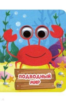 Глазки-мини. Подводный мир