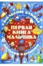 Обложка Первая книга мальчика