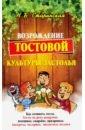 Старинская Наталия Борисовна Возрождение тостовой культуры застолья