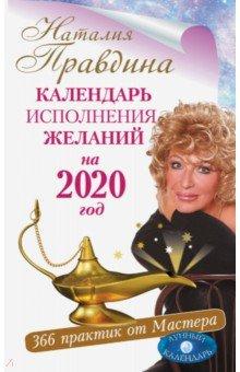 Календарь исполнения желаний на 2020 год. 366 практик от Мастера. Лунный календарь