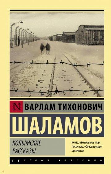 Колымские рассказы, Шаламов В.Т.
