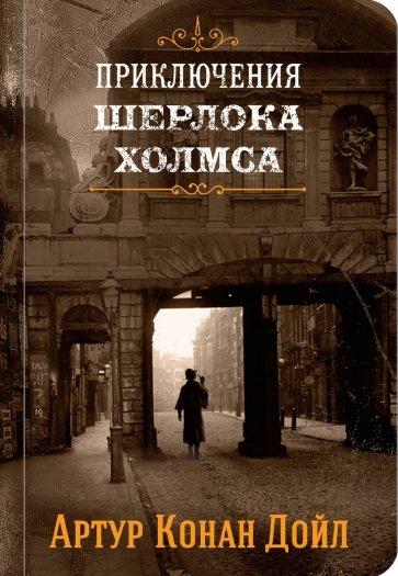 Приключения Шерлока Холмса. Том 1, Дойл Артур Конан