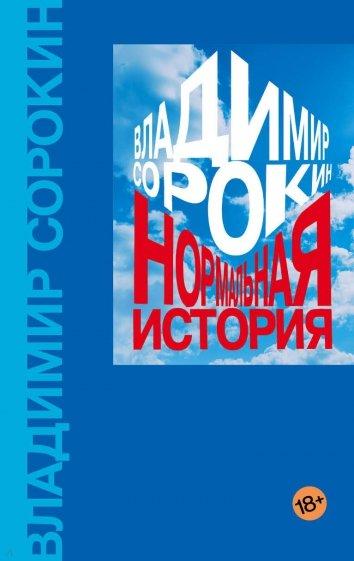 Нормальная история, Сорокин Владимир Георгиевич