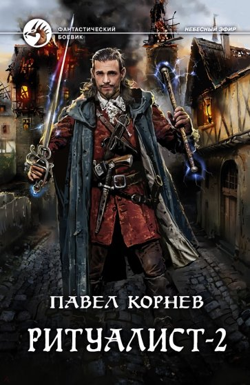 Ритуалист-2. Людоед, Корнев Павел Николаевич