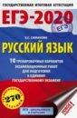 Обложка ЕГЭ-2020 Русский язык. 10 тренировочных вариантов экзаменационных работ для подготовки к ЕГЭ