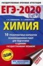 Обложка ЕГЭ-2020. Химия. 10 тренировочных вариантов экзаменационных работ для подготовки к ЕГЭ