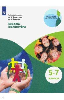 Купить Школа волонтёра. 5-7 классы. Учебное пособие, Просвещение, Внеурочная деятельность