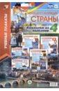 Комплект плакатов «Немецкоговорящие страны». 4 плаката А3,