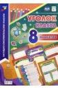 Обложка Комплекты плакатов. Уголок класса  (8 плакатов)