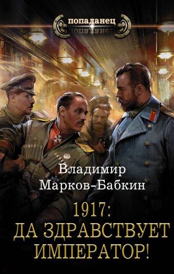 1917: Да здравствует Император!, Марков-Бабкин Владимир