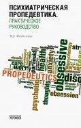 Психиатрическая пропедевтика. Практическое руководство