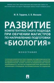 """Развитие компетентностного подхода при обучении магистров по направлению подготовки """"Биология"""""""