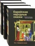 Еврейские народные сказки. В 3-х томах