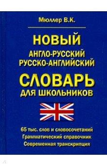 Новый англо-русский, русско-английский словарь для школьников. 65 000 слов. Грамматический справочн.
