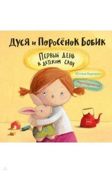 Купить Дуся и Поросёнок Бобик. Первый день в детском саду, Манн, Иванов и Фербер, Сказки и истории для малышей