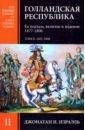 Израэль Джонатан И. Голландская республика. Ее подъем, величие и падение. 1477-1806. Том II