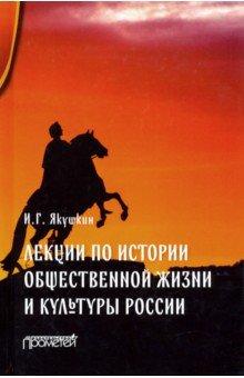 Лекции по истории общественной жизни и культуры России