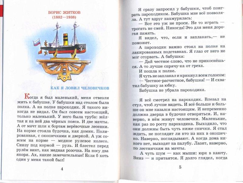 Иллюстрация 1 из 15 для Внеклассное чтение. 2 класс - Бианки, Зощенко, Катаев, Голявкин, Драгунский   Лабиринт - книги. Источник: Лабиринт