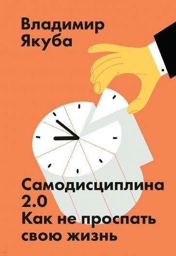 Самодисциплина 2.0. Как не проспать свою жизнь, Якуба Владимир Александрович
