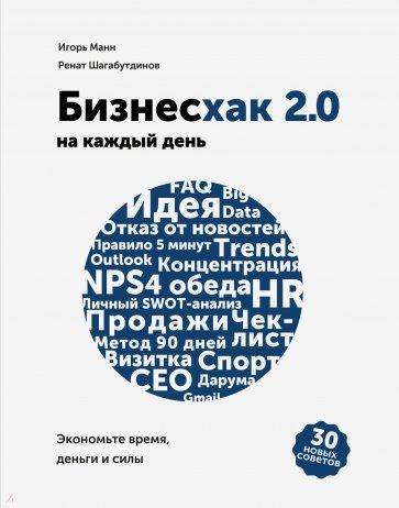 Бизнесхак на каждый день 2.0. Экономьте время, деньги и силы, Манн Игорь Борисович, Шагабутдинов Ренат