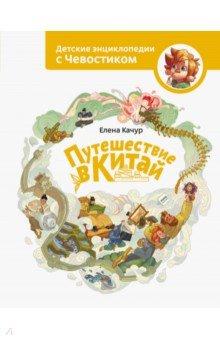 Купить Путешествие в Китай, Манн, Иванов и Фербер, Путеводители для детей