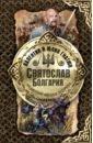 Святослав. Болгария, Гнатюк Валентин Сергеевич,Гнатюк Юлия Валерьевна