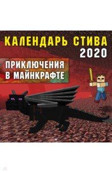 Календарь Стива 2020. Приключения в Майнкрафте