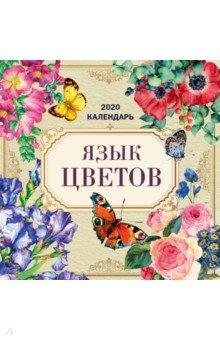 Язык цветов. Календарь настенный на 2020 год