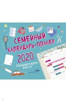 Семейный планер. Планируйте время вместе! Календарь настенный на 2020 год ()